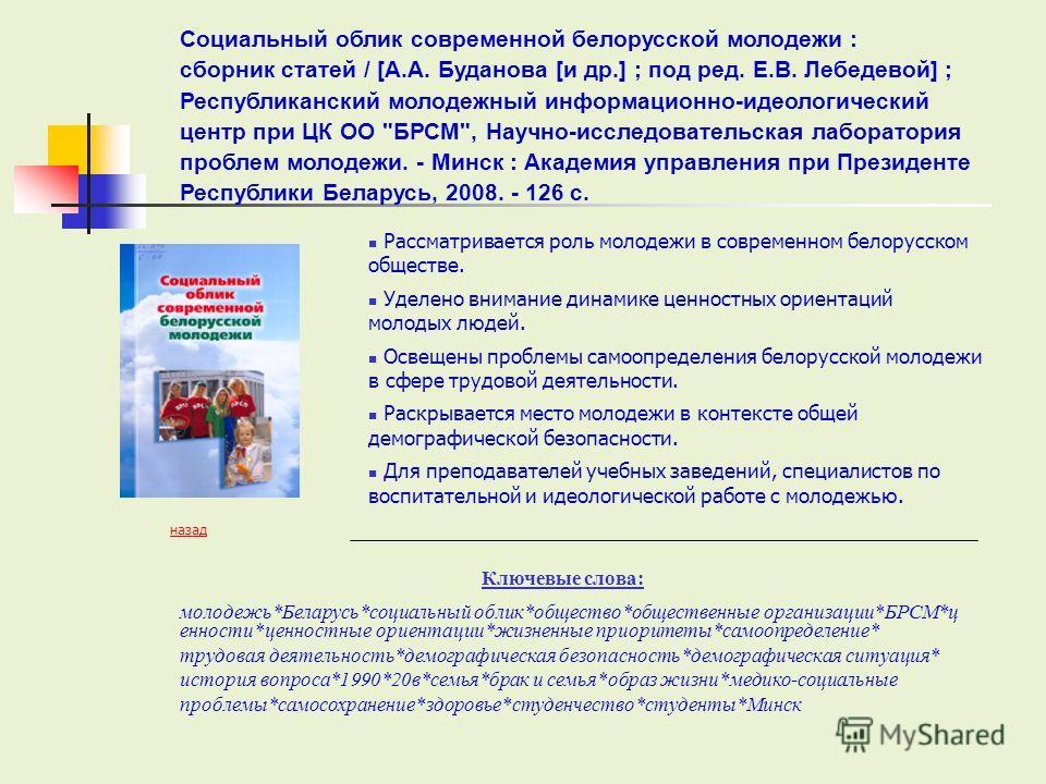 Рассматривается роль молодежи в современном белорусском обществе. Уделено внимание динамике ценностных ориентаций молодых людей. Освещены проблемы самоопределения белорусской молодежи в сфере трудовой деятельности. Раскрывается место молодежи в конте