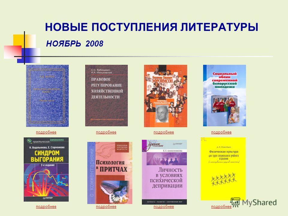 подробнее НОВЫЕ ПОСТУПЛЕНИЯ ЛИТЕРАТУРЫ НОЯБРЬ 2008
