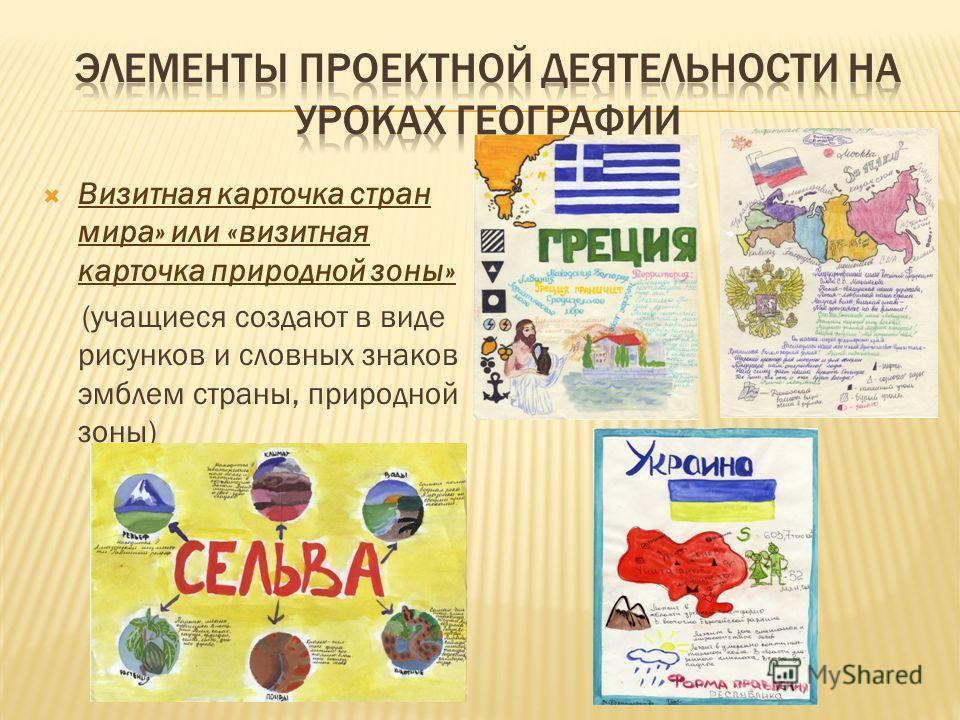 Визитная карточка стран мира» или «визитная карточка природной зоны» (учащиеся создают в виде рисунков и словных знаков эмблем страны, природной зоны)