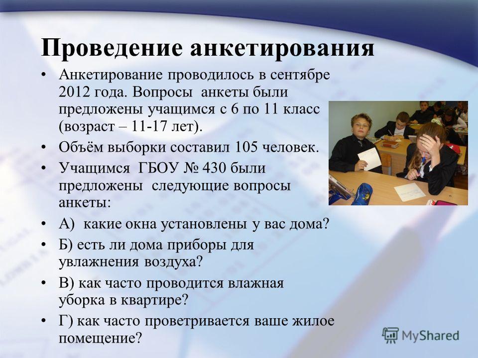 Проведение анкетирования Анкетирование проводилось в сентябре 2012 года. Вопросы анкеты были предложены учащимся с 6 по 11 класс (возраст – 11-17 лет). Объём выборки составил 105 человек. Учащимся ГБОУ 430 были предложены следующие вопросы анкеты: А)
