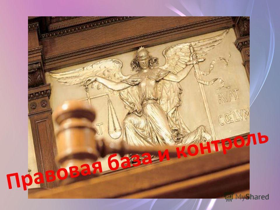 Правовая база и контроль