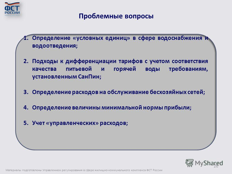 Материалы подготовлены Управлением регулирования в сфере жилищно-коммунального комплекса ФСТ России 26 Проблемные вопросы 1.Определение «условных единиц» в сфере водоснабжения и водоотведения; 2.Подходы к дифференциации тарифов с учетом соответствия