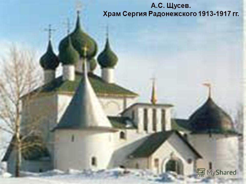 А.С. Щусев. Храм Сергия Радонежского 1913-1917 гг.