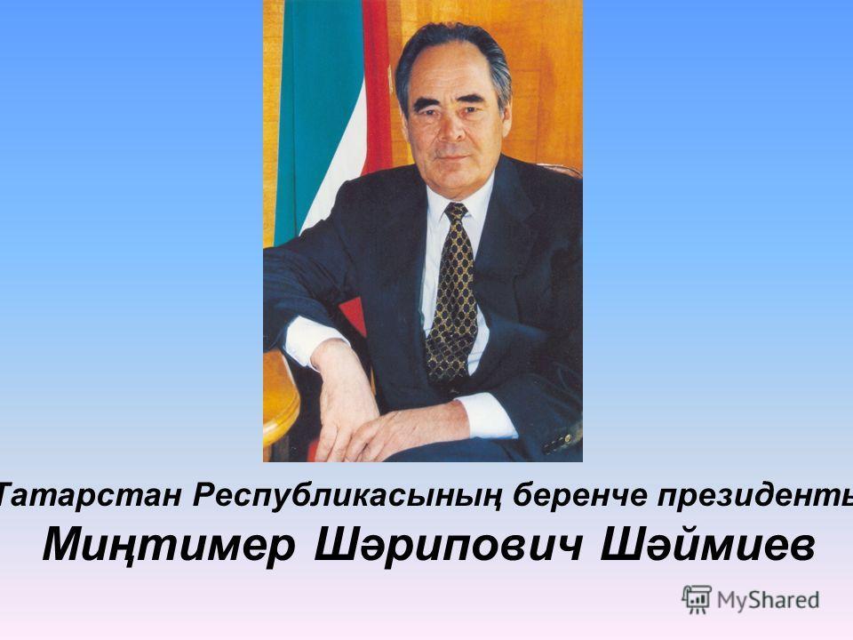 Татарстан Республикасының беренче президенты Миңтимер Шәрипович Шәймиев