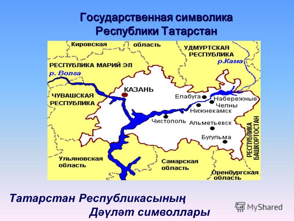 Государственная символика Республики Татарстан Татарстан Республикасының Дәүләт символлары