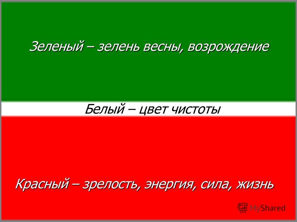 Зеленый – зелень весны, возрождение Белый – цвет чистоты Красный – зрелость, энергия, сила, жизнь