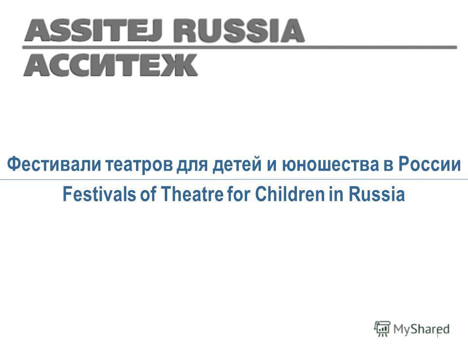 Фестивали театров для детей и юношества в России Festivals of Theatre for Children in Russia 1