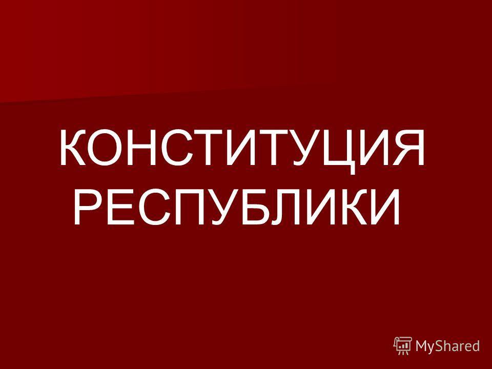 КОНСТИТУЦИЯ РЕСПУБЛИКИ