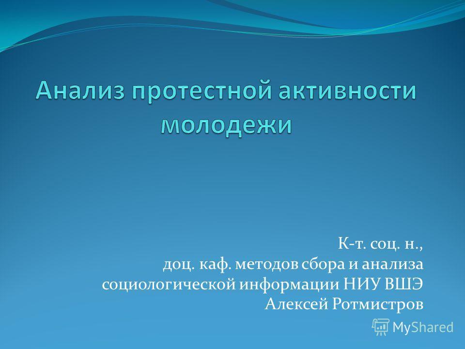 К-т. соц. н., доц. каф. методов сбора и анализа социологической информации НИУ ВШЭ Алексей Ротмистров