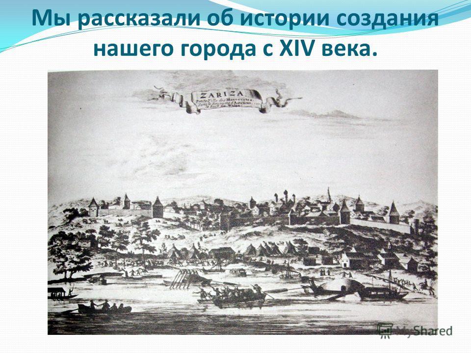 Мы рассказали об истории создания нашего города с XIV века.