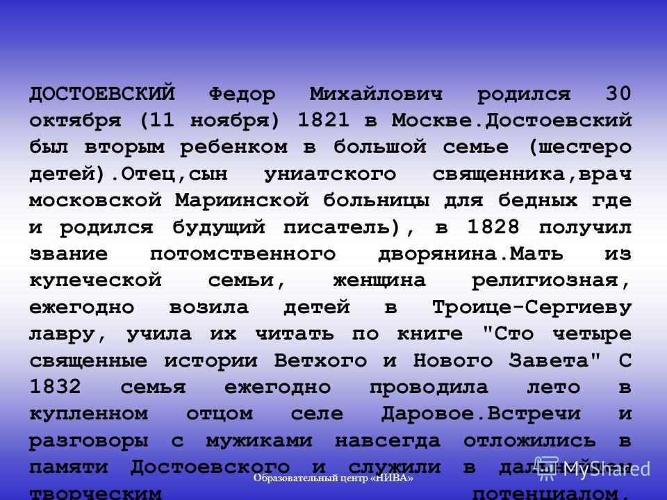 Мой самый любимый писатель-Федор Михайлович Достоевский!Он один из самых великих писателей 19 века!В 1866 году Достоевский написал роман «Преступление и наказание»,чем и прославил свое имя.