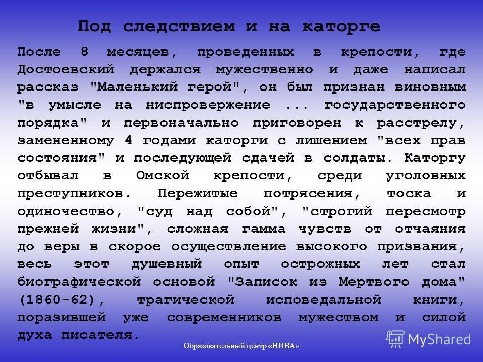 Образовательный центр «НИВА» Начало литературного труда Зимой 1844 Достоевский задумал роман