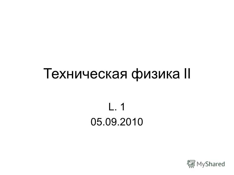 Техническая физика II L. 1 05.09.2010