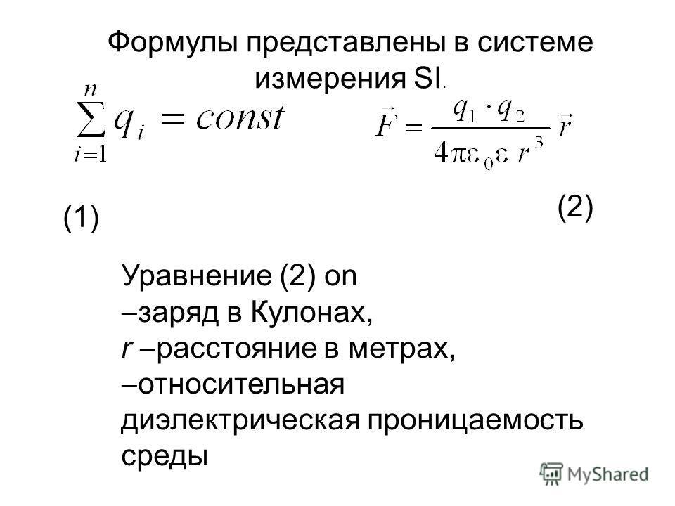 Уравнение (2) on заряд в Кулонах, r расстояние в метрах, относительная диэлектрическая проницаемость среды Формулы представлены в системе измерения SI. (1) (2)