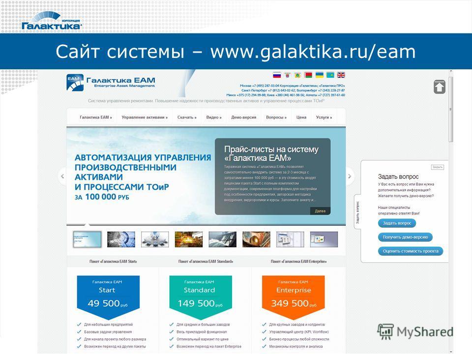Сайт системы – www.galaktika.ru/eam