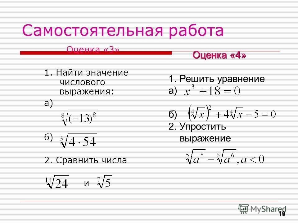 Самостоятельная работа Оценка «3» 1. Найти значение числового выражения: а) б) 2. Сравнить числа и Оценка «4» 1. Решить уравнение а) б) 2. Упростить выражение 19