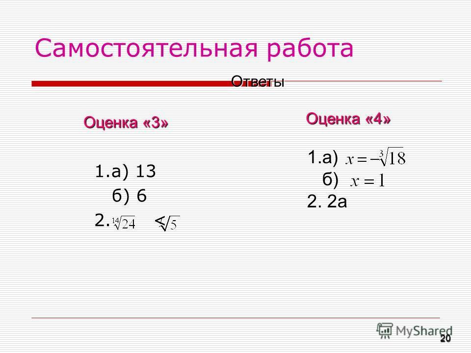 Самостоятельная работа 1.а) 13 б) 6 2. < Ответы Оценка «3» Оценка «4» 1.а) б) 2. 2а 20