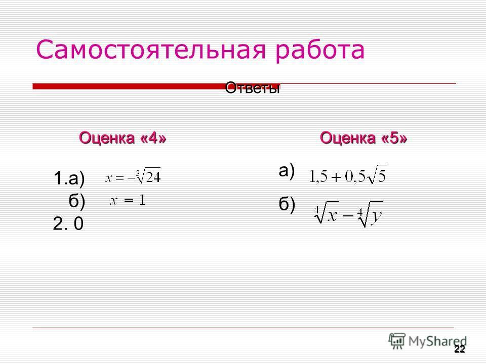 Самостоятельная работа Ответы Оценка «4» 1.а) б) 2. 0 Оценка «5» а) б) 22