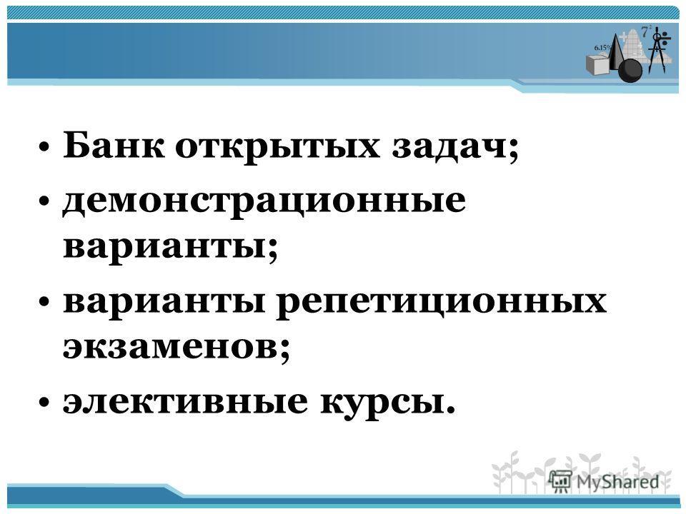Банк открытых задач; демонстрационные варианты; варианты репетиционных экзаменов; элективные курсы.