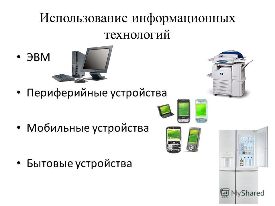 Использование информационных технологий ЭВМ Периферийные устройства Мобильные устройства Бытовые устройства