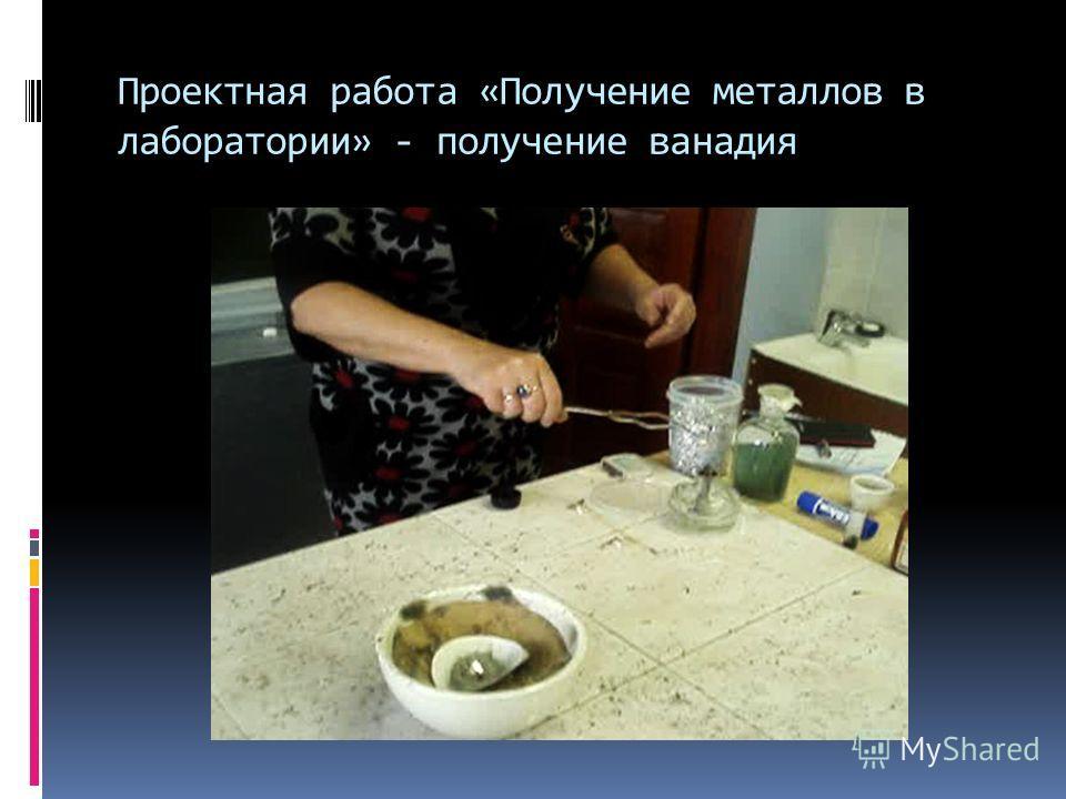 Проектная работа «Получение металлов в лаборатории» - получение ванадия