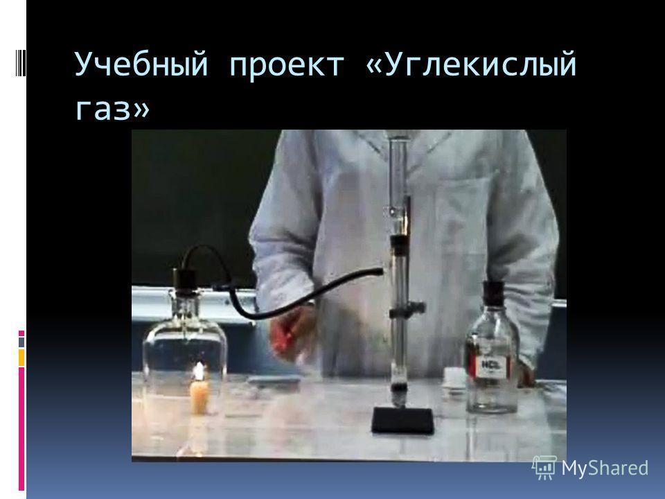 Учебный проект «Углекислый газ»
