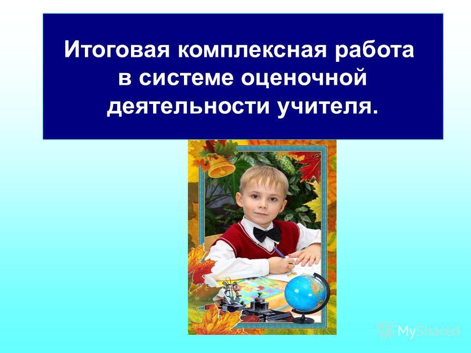 Итоговая комплексная работа в системе оценочной деятельности учителя.