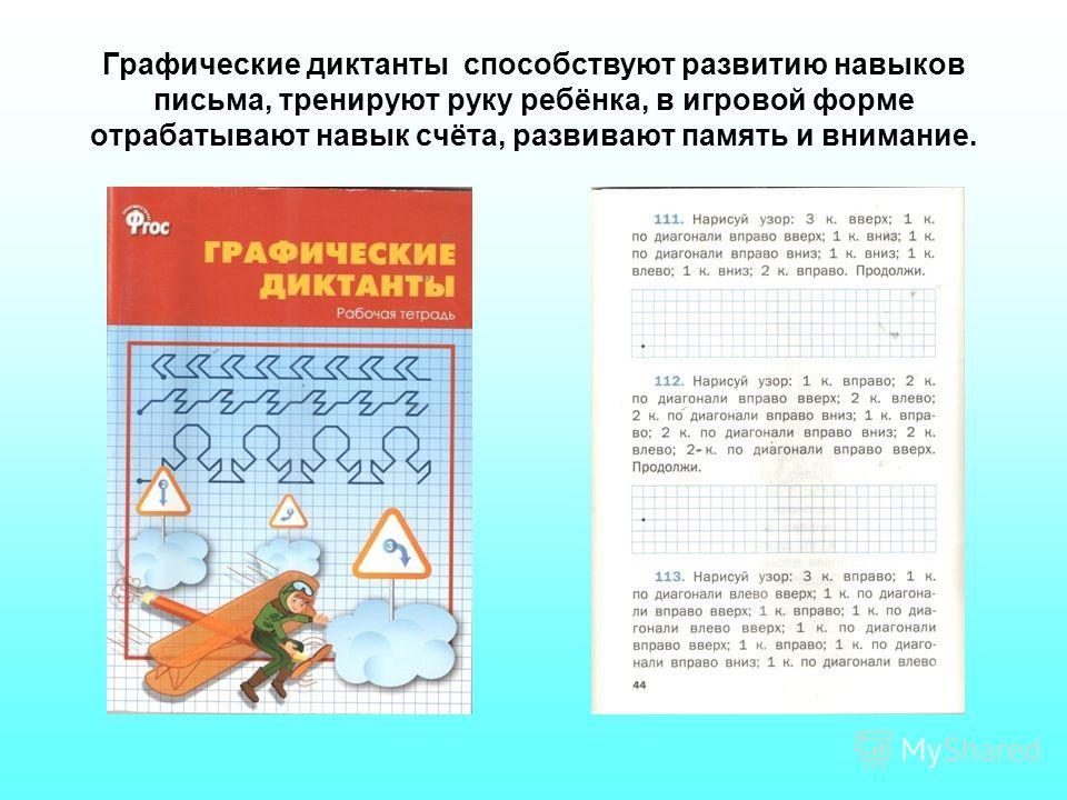 Графические диктанты способствуют развитию навыков письма, тренируют руку ребёнка, в игровой форме отрабатывают навык счёта, развивают память и внимание.