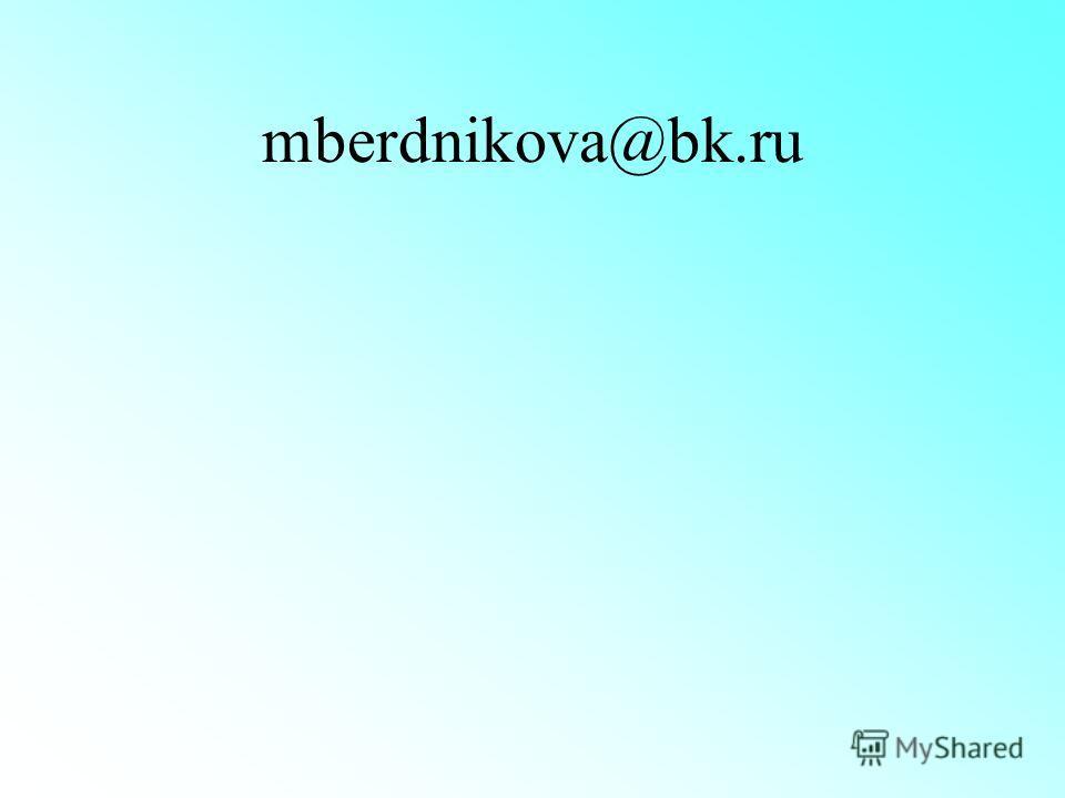 mberdnikova@bk.ru