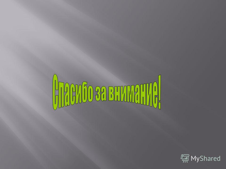 Презентация на тему: МТЗ - ppt4web.ru