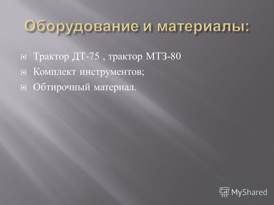 Трактор ДТ -75, трактор МТЗ -80 Комплект инструментов ; Обтирочный материал.