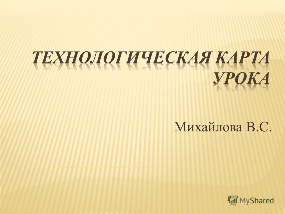 Михайлова В.С.