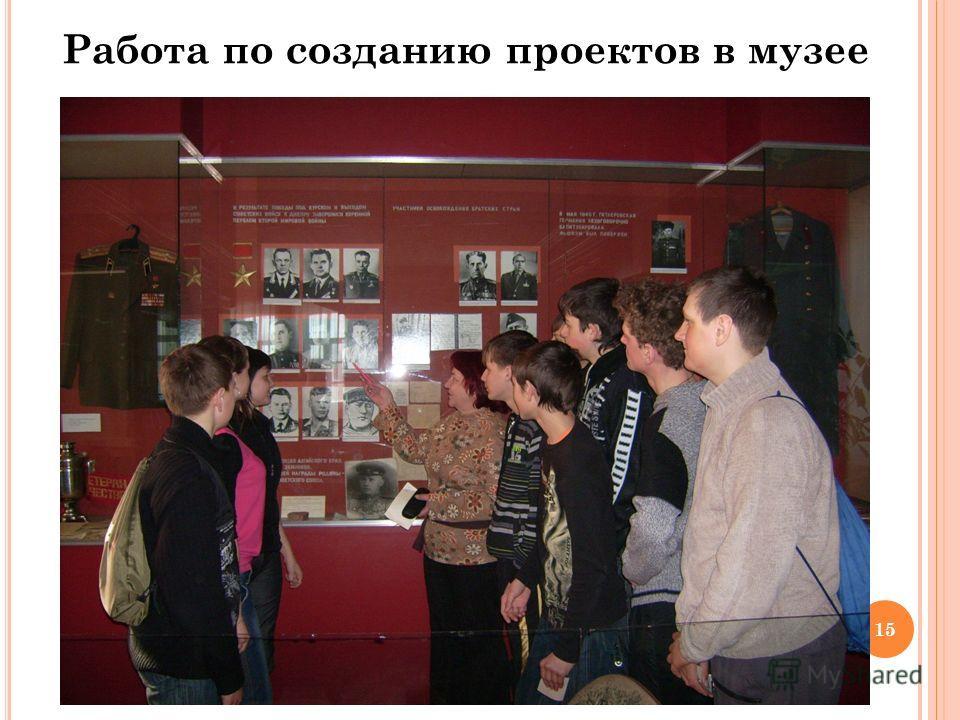 Работа по созданию проектов в музее 15