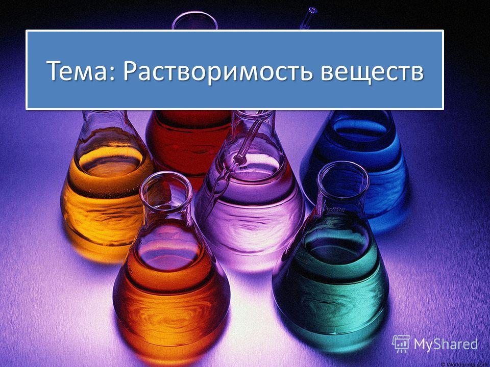 Тема: Растворимость веществ