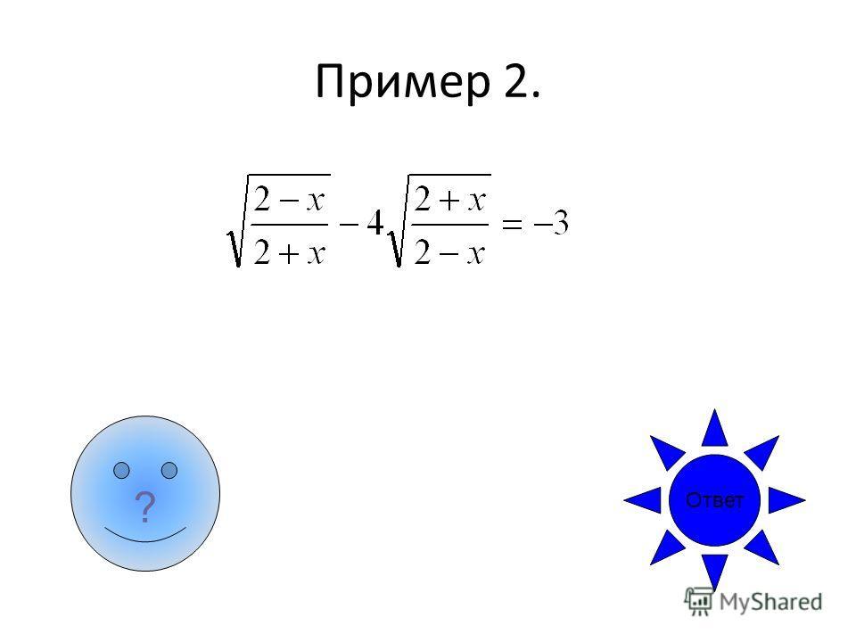 ? Ответ Пример 2.