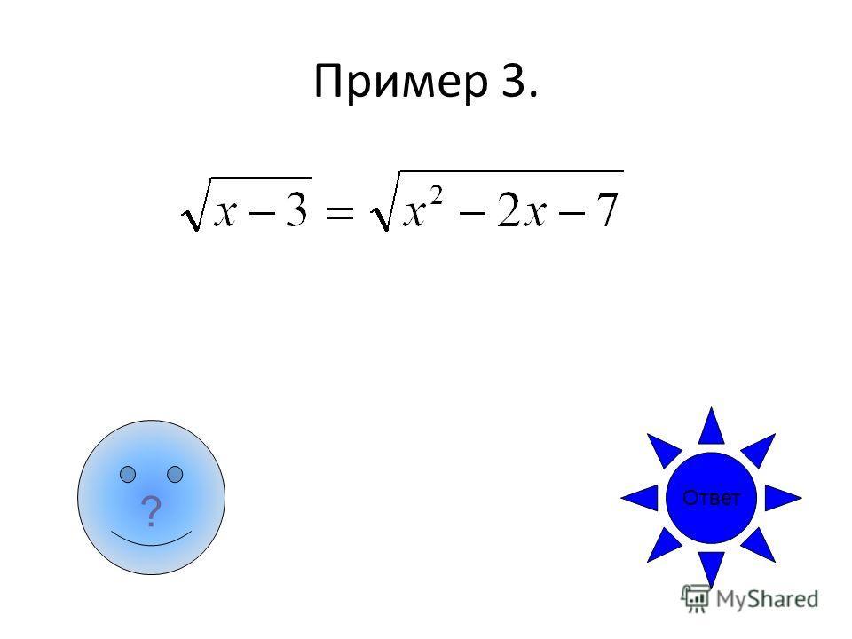 Пример 3. ? Ответ