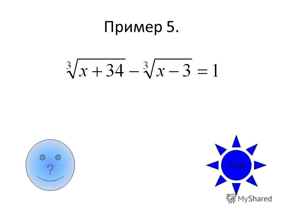 Пример 5. ? Ответ