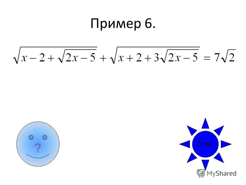 Пример 6. ? Ответ