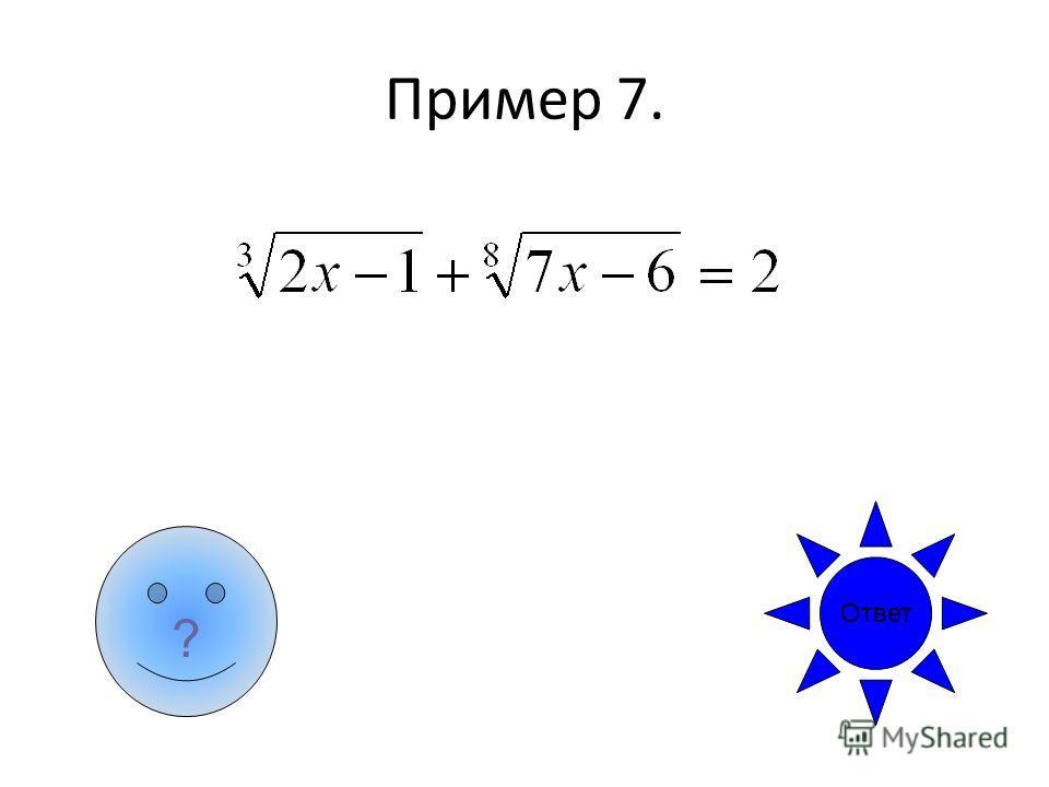 Пример 7. ? Ответ