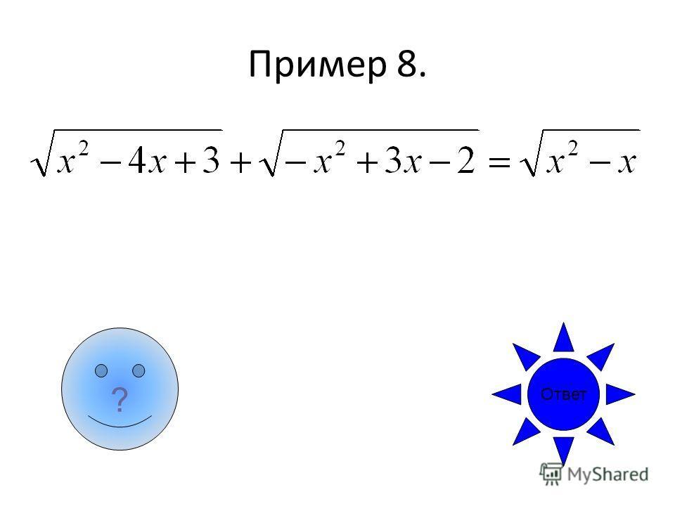 Пример 8. ? Ответ