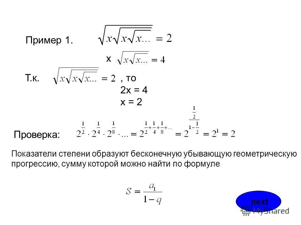 Пример 1. х Т.к., то 2х = 4 х = 2 Показатели степени образуют бесконечную убывающую геометрическую прогрессию, сумму которой можно найти по формуле Проверка: next