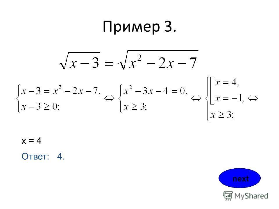 х = 4 Ответ: 4. Пример 3. next