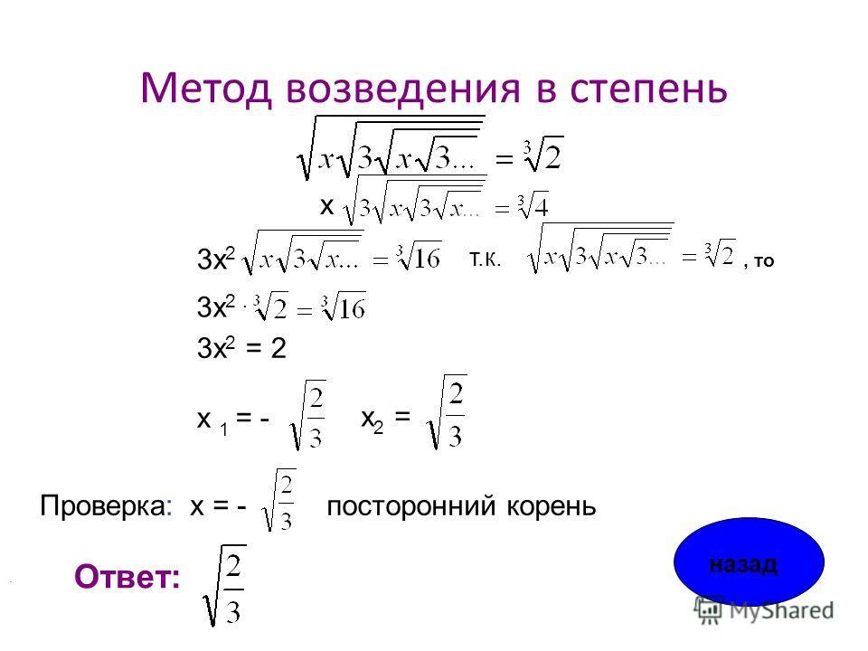 Метод возведения в степень х3х 2 т.к. 3х 2. 3х 2 = 2 х 1 = - х 2 = Ответ:., то Проверка:х = -посторонний корень назад