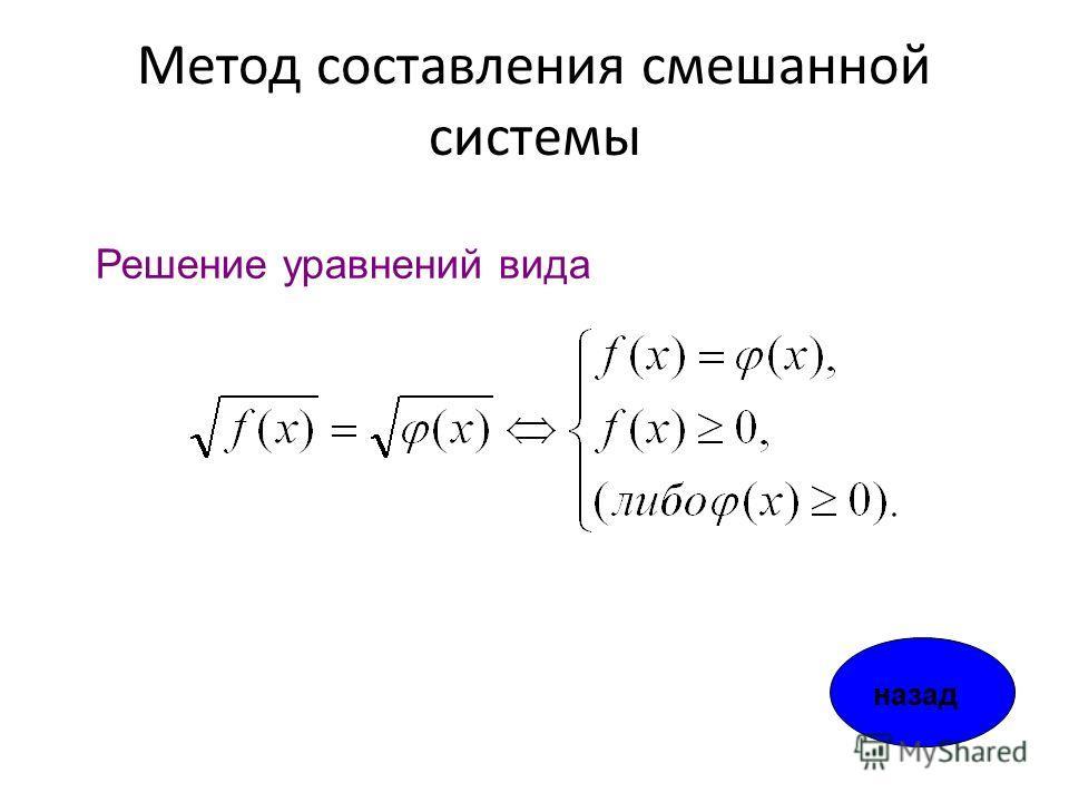 Метод составления смешанной системы Решение уравнений вида назад