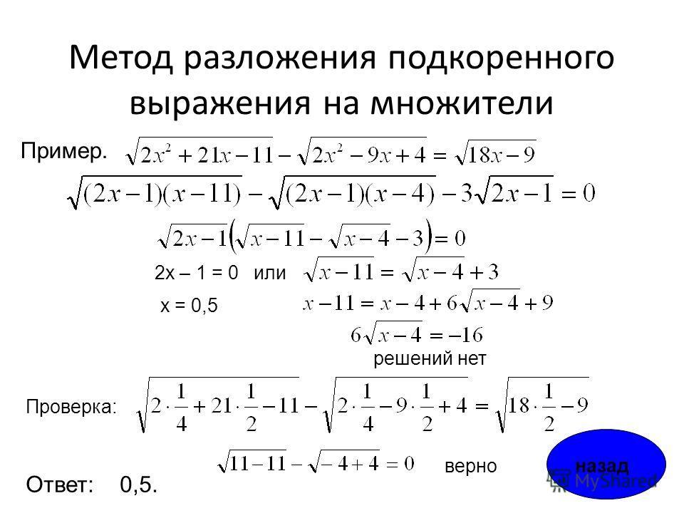Метод разложения подкоренного выражения на множители Пример. 2х – 1 = 0 или х = 0,5 решений нет Ответ: 0,5. Проверка: верно назад