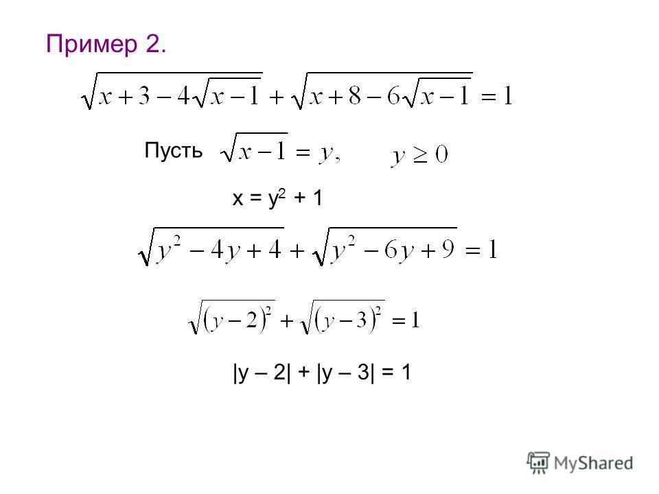 Пример 2. Пусть х = у 2 + 1 |y – 2| + |y – 3| = 1