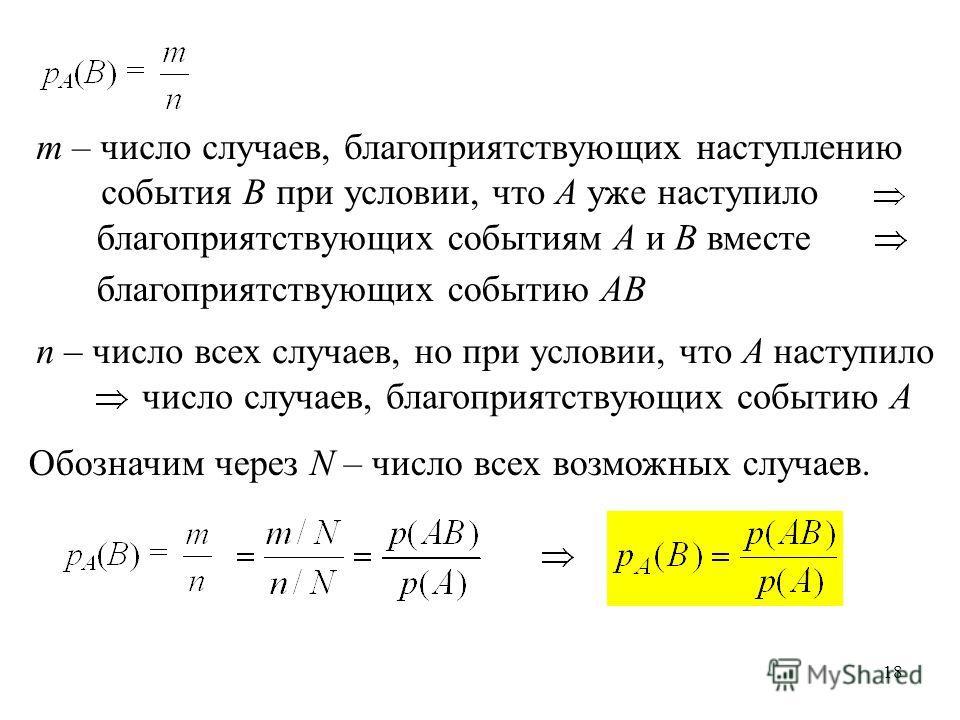 18 m – число случаев, благоприятствующих наступлению события B при условии, что A уже наступило благоприятствующих событиям A и B вместе благоприятствующих событию AB n – число всех случаев, но при условии, что A наступило число случаев, благоприятст