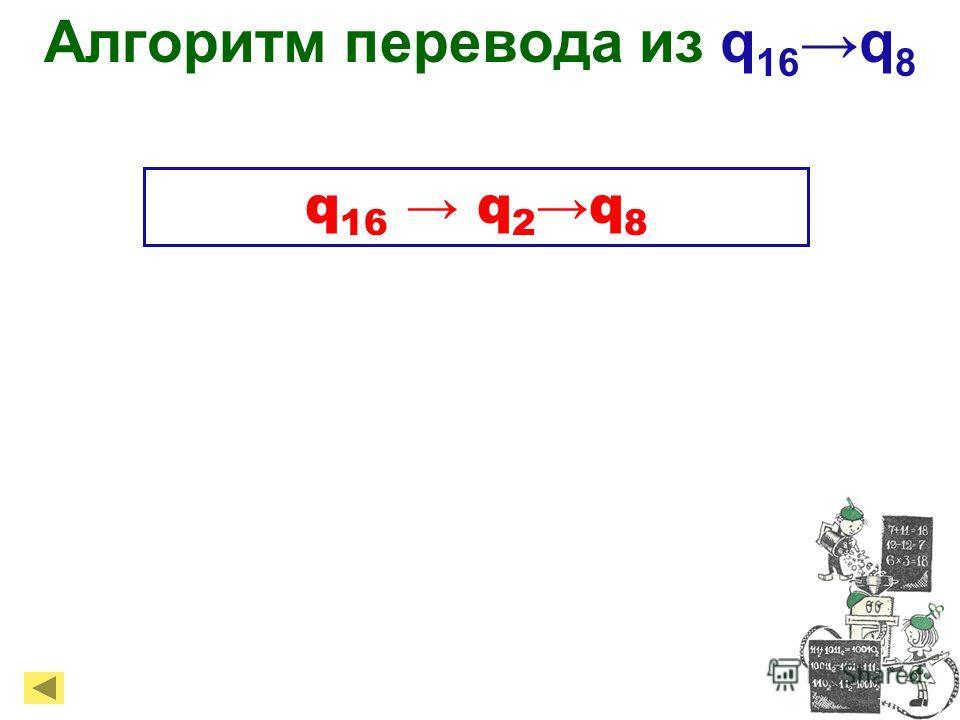 Алгоритм перевода из q 16q 8 q 16 q 2q 8