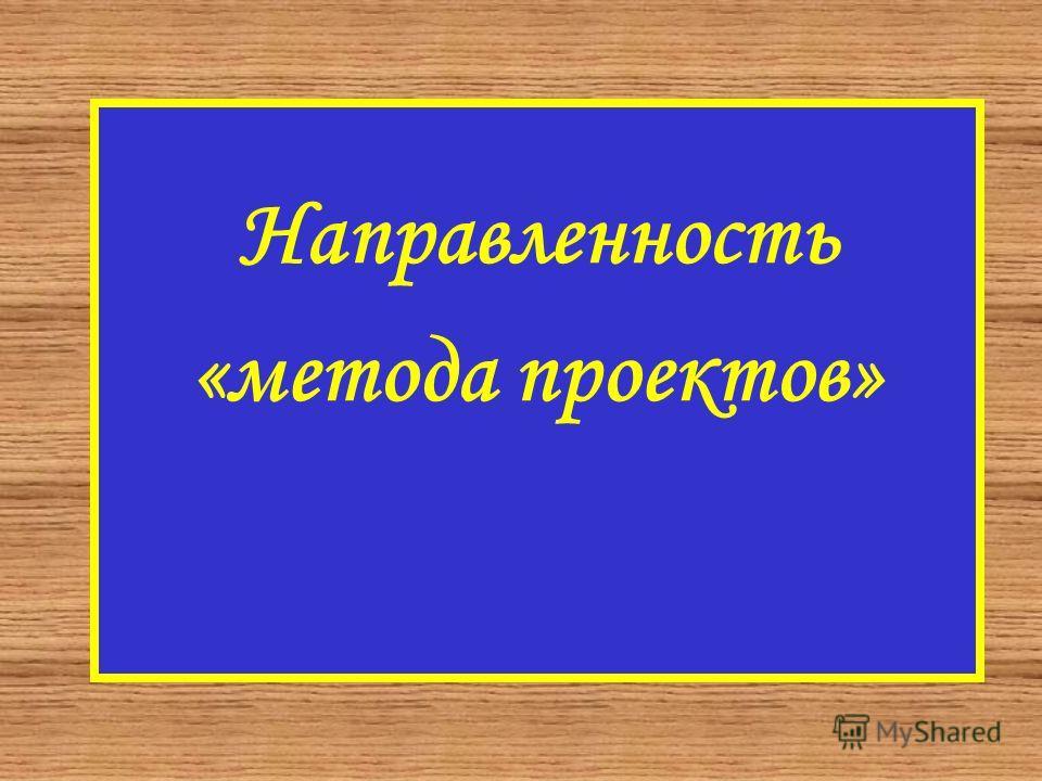 Направленность «метода проектов»