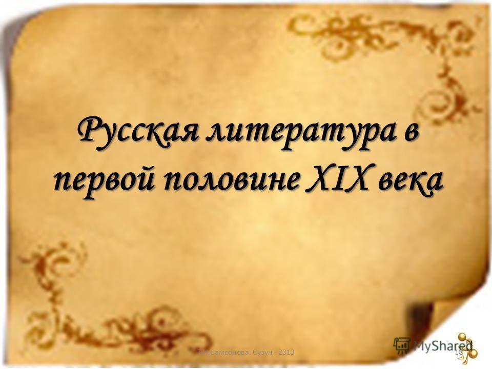Русская литература в первой половине XIX века Т.Н.Самсонова. Сузун - 201318